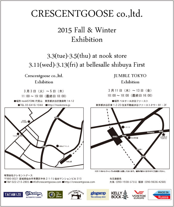 2015fw_exhibition