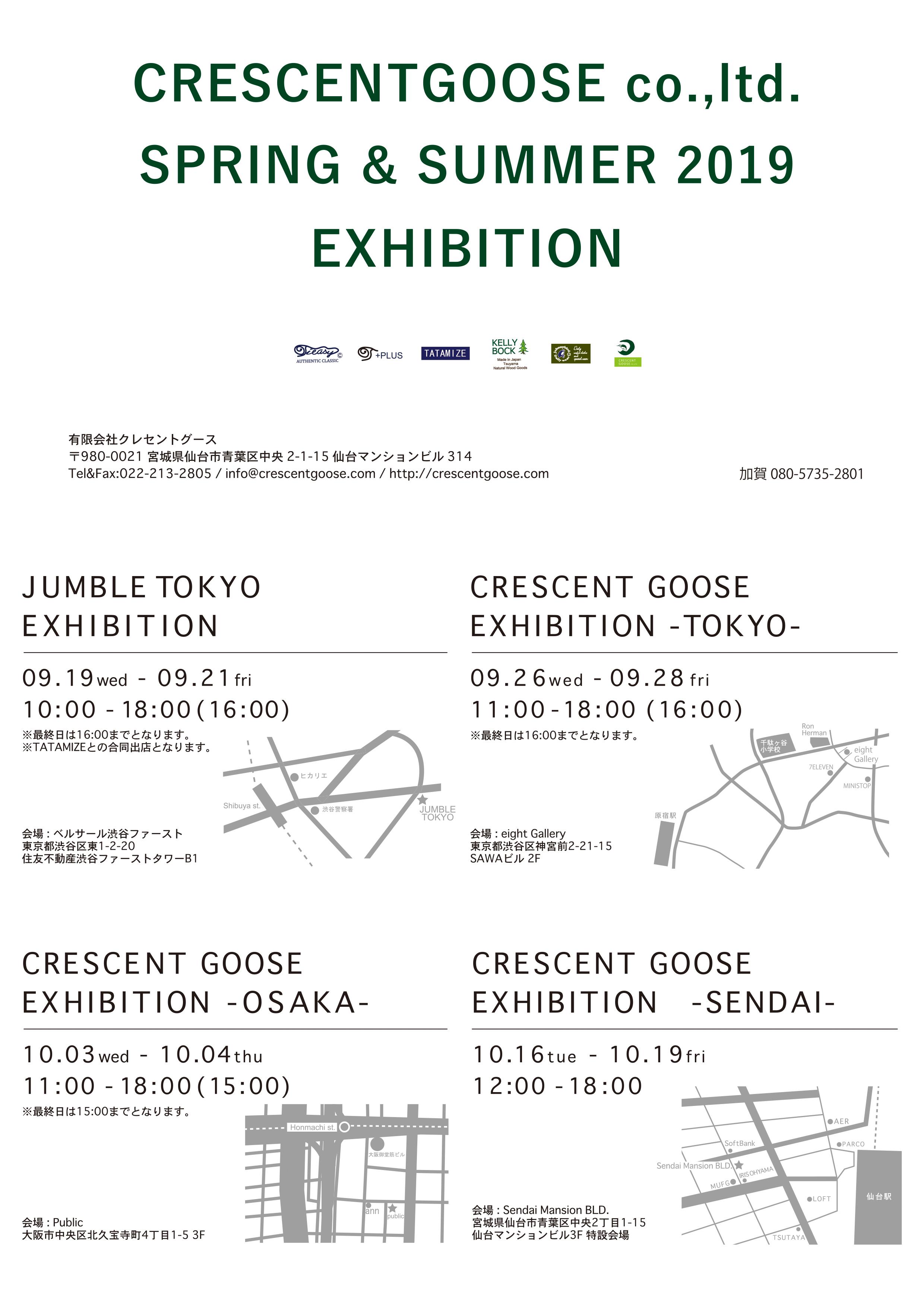 exibition